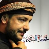 Rehlat-Alamak رحلة آلامك - قحطان البديري
