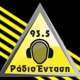Ράδιο Ένταση 93.5 FM