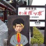 Akira Kadoyanagi