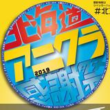 【北海道アニクラ感謝祭2019公募枠 最終選考エントリーNo.1】DJ グレン