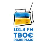 Твоє Радіо 101.4 FM