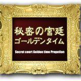 秘密の宮廷ゴールデンタイム