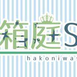 hakoniwaS