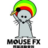 MouseFX 阿鼠流動音效