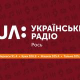 Українське радіо Рось