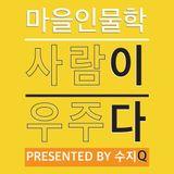 [23회] 행복하려면 녹색 - 하승수 녹색당 대표