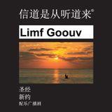 Limf Goouv Shèngjīng - Lingao