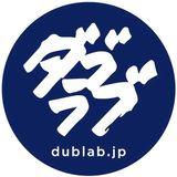 dublab.jp