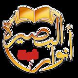 الشيخ عمر أبو العصماء اللقاء الثاني عشر