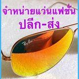 Meng Supavit