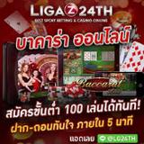 LIGAZ24TH Watch Live Football