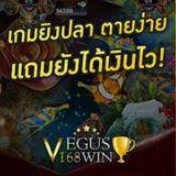 Vegus168win32