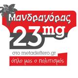 Μανδραγόρας_23mg
