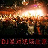DJ派对现场北京