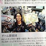 "Ishiyama ""HAM"" Ichi"