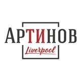 Artinov_Liverpool