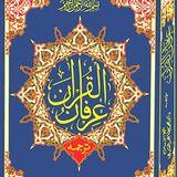 18. Sura al-Kahf with Urdu Translation