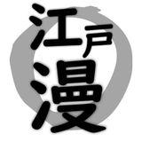 江戸漫日記
