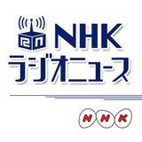01月10日 朝7時NHKけさのニュース