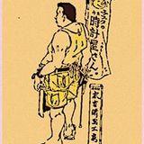 Suekichi Haruo Kowbow