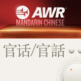 AWR Mandarin Chinese (CAS 人物與典