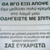Panagiotou Giorgos