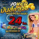 Joker24Hr32