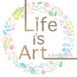 Life is Art -人生の彩りかた