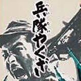 Heitai_Yakuza