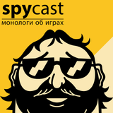 Spycast - монологи об играх