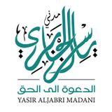 Shaikh Yasir AlJabri Madani -