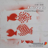 Antistaseis