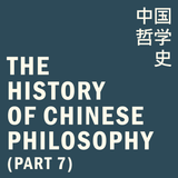 CHP-190 - The History of Chinese Philosophy Part 7