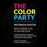 #thecolorparty #thecolorparty2016 Ярославль 27.07.2016 LIVE !Voices version!