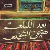وائل عبدالصمد الوردانى