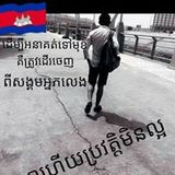 Lee Peng Thmey