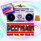 DJ Alex Mega - DEEPнули (russian vocal deep house mix) - 2017