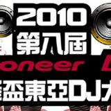 East Asia DJ contest of Pioneer 2010/07