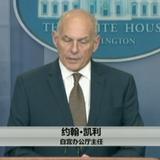 VOA连线:白宫办公厅主任:美国人民应忧虑朝鲜核威胁 - 10月 13, 2017