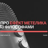 Володимир Олінкевич та Павло Бартусяк — про «ефект метелика» у житті, філософії та літературі