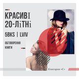 «Красиві 20-літні» Марека Гласка