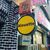 GOLMOKGIL Recordshop #03 - ALOUETTE