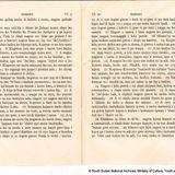 The Gospel of St Mark in Bari (Tarikh Tana/Our History)
