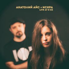 Anatoly Ice + Iskra - Live at 8 OZ