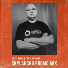 Выход Силы Promo Mix - SkyLabCru [05_12]