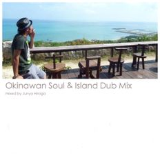 Okinawan Soul & Island Dub Mix 〜沖縄民謡〜