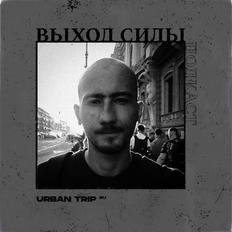 Vykhod Sily Podcast  - Urban Trip Guest Mix