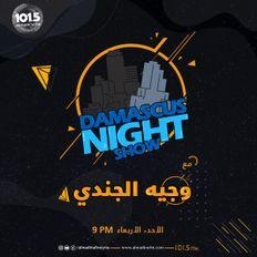 Damascus Night Show With Wjeeh AlJundi 24-10-2021
