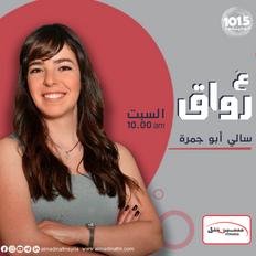 3 Rawa2 with Sally Abou Jamra 23-10-2021