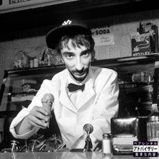 Ghetto Ice Cream Man / 40 years Anniversary